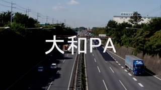 曲名はmoveの「GambleRumble」です。 関越自動車道のIC・PA・SA・JCTの名前を 練馬ICから長岡ICまで順番に歌います。 #駅名記憶向上委員会.