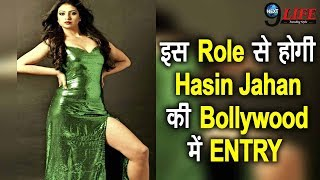 Hasin Jahan Making Her Bollywood Debut from This Role |