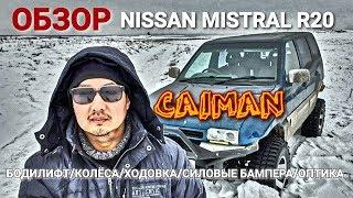 Обзор Nissan Mistral Terrano R20