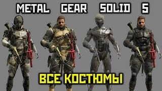 Metal Gear Solid 5 The Phantom Pain Все Костюмы, конец 2015 года PS4, PC, Xbox One, 1080p