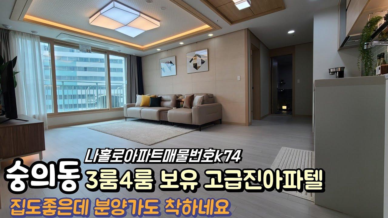 인천 숭의동신축빌라 나홀로아파트 3룸4룸 분양하우스 잔여세대 분양가대폭다운 그래서 2억초반 34평형 숭의역5분 제물포역10분