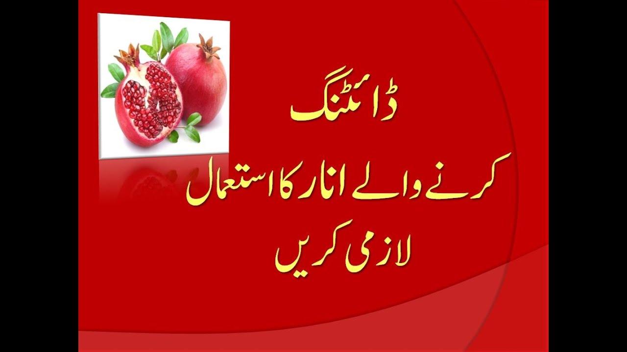 How to Lose Weight in Ramadan Fast Tips in Urdu Diet Plan