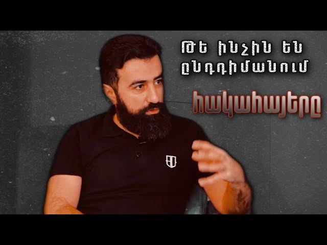 Կոնստանտին Տեր-Նակալյանի հարցազրույցը ԱրմԴեյ կայքին․ #հայկականությանօրենք