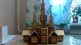 Поделки из спичек | Строим церковь | Урок 4 | Заключение