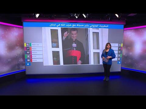 مسيحيون في لبنان بمواجهة حزب الله حول -تدويل- الأزمة