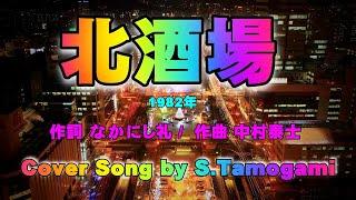 大好きな細川たかしさんの大ヒット曲をカバーしてみました。