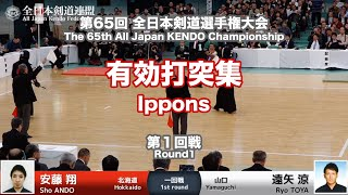 Ippons Round1 - 65th All Japan Kendo Championship 2017