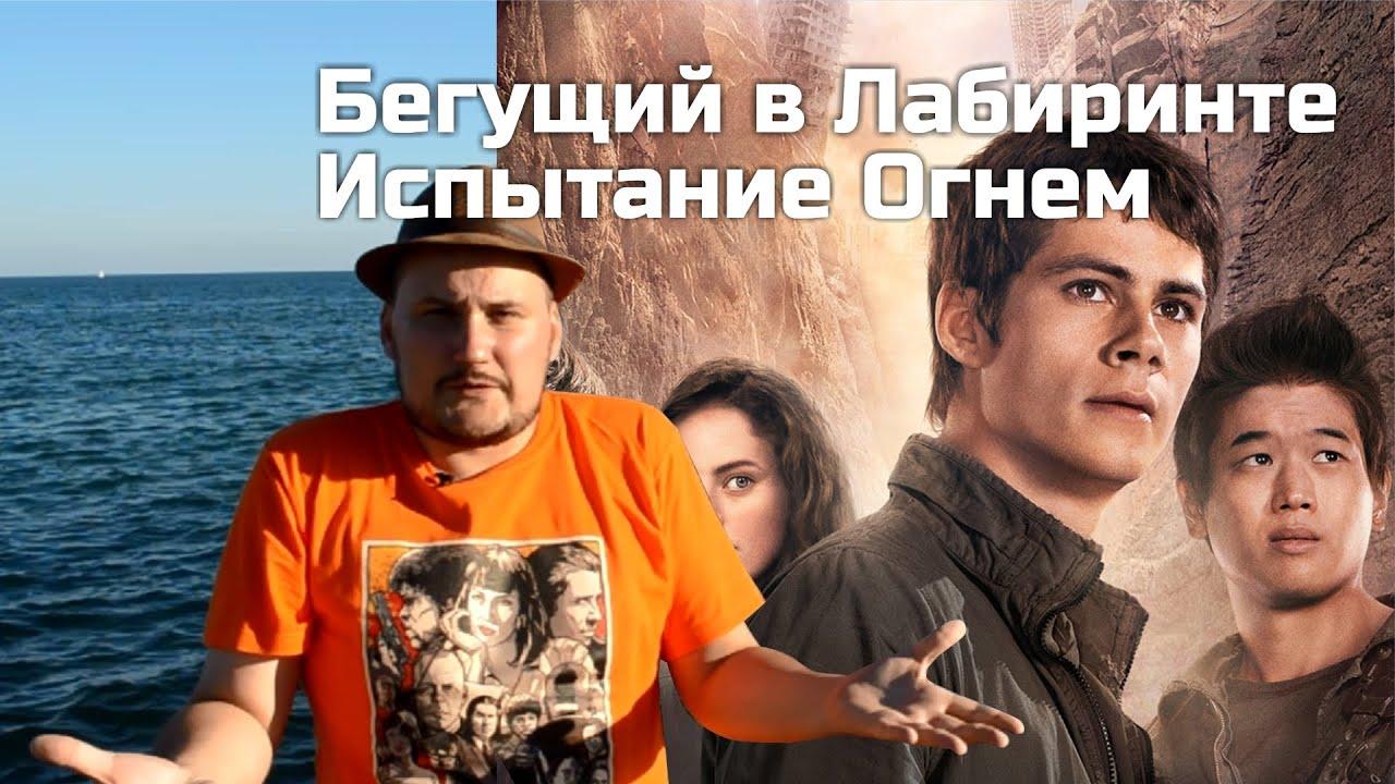 Бегущий в лабиринте: испытание огнем в кинотеатрах Украины с 17 сентября (трейлер) новые фото