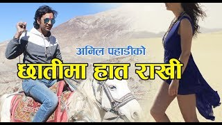 अनिल पहाडीको मनै छुने लोक पप छातीमा हात राखी ll Chhatima haat rakhi by Anil pahadi Cover Song