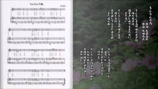 ちんちん千鳥 北原白秋/成田為三