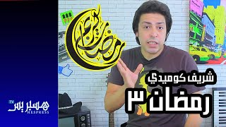 Sheriff Comedy - Ep 33 Ramadan / شريف كوميدي - رمضان 33
