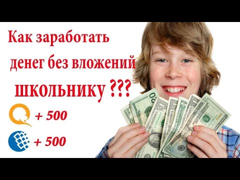 заработок без вложение для школьников деньги без вложение проверено платить !!! #visitbox
