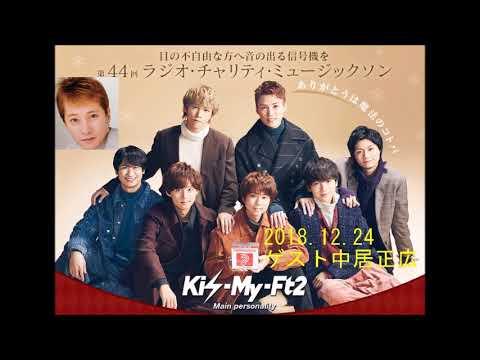 キスマイ&中居正広(ラジオ・ミュージックソン)2018.12.24