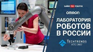 Открытие первой лаборатории роботов в России с роботами Omron