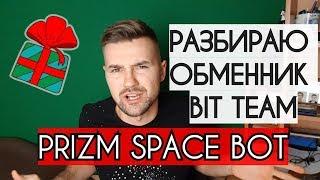 Как зарегистрироваться на обменнике BIT TEAM, купить/продать монеты Prizm и зарабатывать в Space Bot