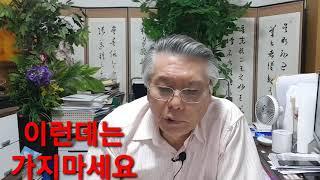 여기 이런곳 가시겠습니까? 서울작명소 서울철학관 인천철…