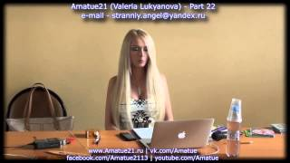 "Amatuе 21 Valeria Lukyanova   семинар Ð""остигни Мечты часть 22"