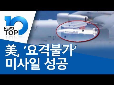 美, '요격불가' 미사일 성공