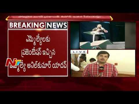 MLA Anil Kumar Yadav Powerpoint Presentation over Jagan's Padayatra Route Map    NTV