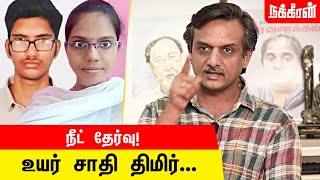 Thirumurugan Gandhi Interview | Jyothi Durga | Vignesh | NEET