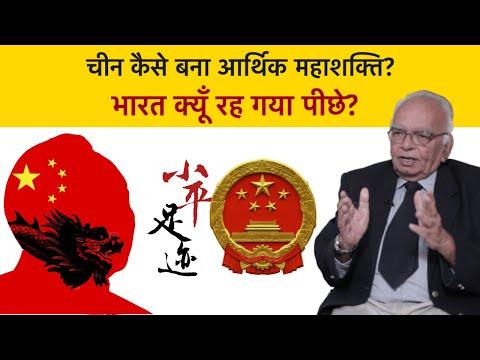 Pradip Baijal Explains