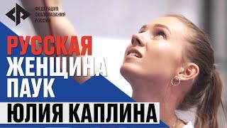 Юлия Каплина - русская женщина-паук! Почему? Смотрите в нашем сюжете!