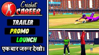 Finally : Cricket Career 2018 Lounch,Trailer,Prom o,Release its all Scam full Explain & Details