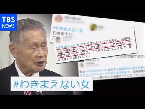 """森 女性 蔑視 発言 森喜朗会長の3日の""""女性蔑視""""発言全文"""