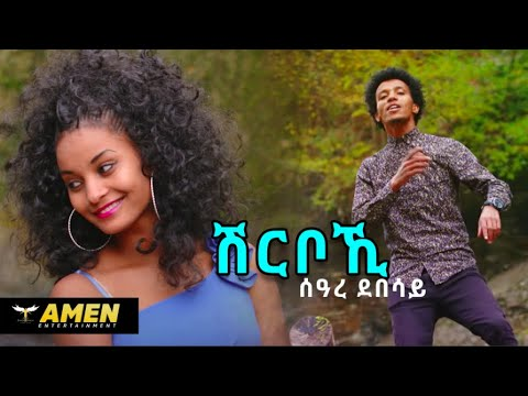 New Eritrean Music 2016