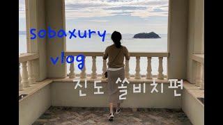 [여행브이로그]진도쏠비치의 모든것1편 호텔동 제대로 자…