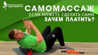 Самомассаж при болях в позвоночнике Упражнения для спины в домашних условиях