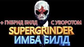 Скачать PAYDAY 2 ИМБА БИЛД ПОД НАПАДАЮЩЕГО SUPERGRINDER ГИБРИД БИЛД С УВОРОТОМ