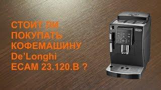 Кофемашина De`Longhi ECAM 23.120.B. Краткий обзор.