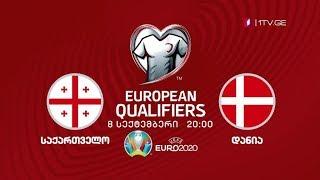 საქართველო - დანია. ევროპის 2020 წლის ჩემპიონატის შეასარჩევი მატჩი ფეხბურთში - 8 სექტემბერი, 20:00