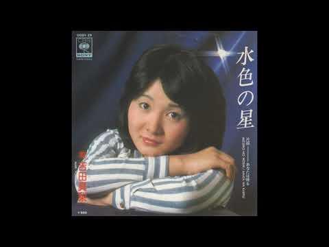 吉田真梨/水色の星(1976)