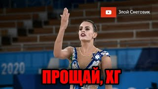 ХУДОЖЕСТВЕННАЯ ГИМНАСТИКА ОФИЦИАЛЬНО УМЕРЛА Олимпийские Игры 2020