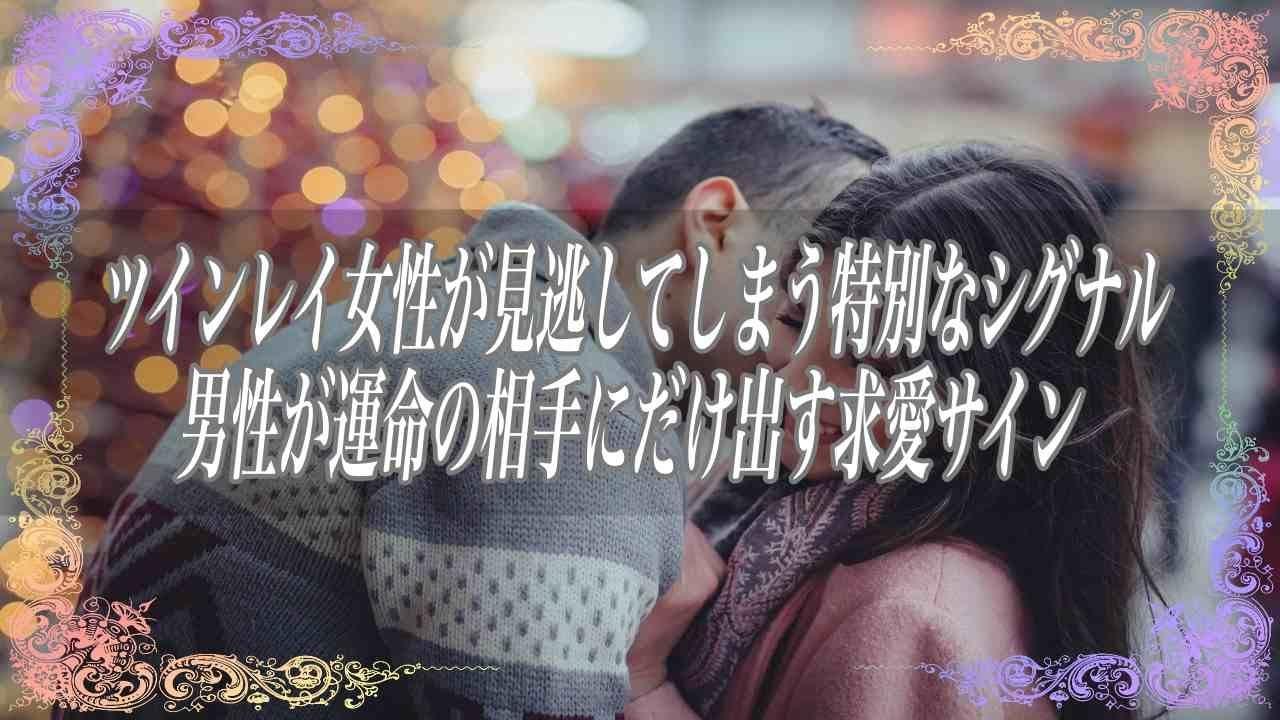 【スピリチュアル】ツインレイ女性が見逃してしまう特別なシグナル男性が運命の相手にだけ出す求愛サイン