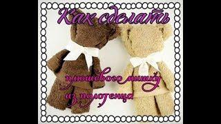 Как сделать плюшевого  мишку из полотенца/How to make Teddy Bear in under a minute