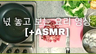[ASMR] 넋놓고보는요리영상 / 돼지고기청경채볶음 /…