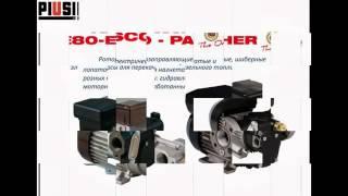 видео оборудование для азс