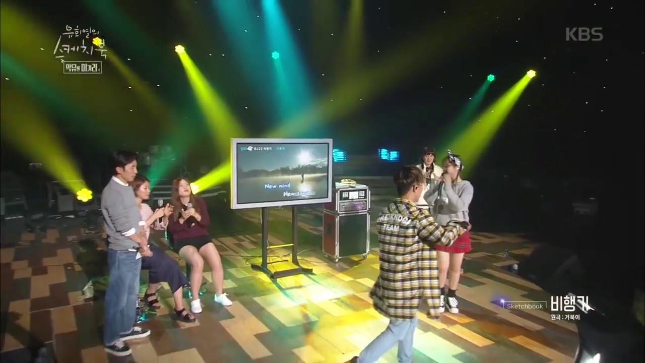 AKMU - 비행기 live at YooHeeYeol's Sketchbook