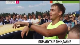 в Кемерове встречали участников автопробега Smotra Run