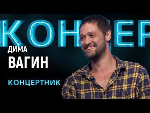 """""""Концертник"""": Дмитрий Вагин"""