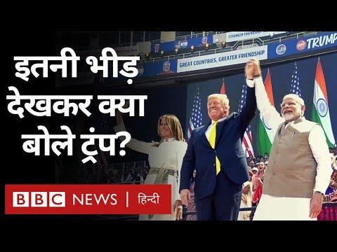 Namastey Trump में Donald Trump क्या-क्या बोले, Narendra Modi ने कैसे दिया धन्यवाद?