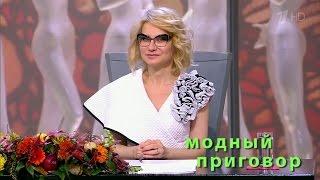 Дело о миссис Икс - Модный приговор 27.10.16