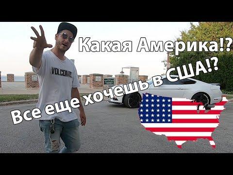 Правда про США!