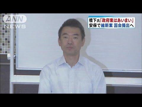「維新案を国会に提出すべき」橋下市長が安保法制で(15/06/21)