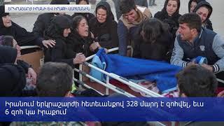 Ավերիչ երկրաշարժ Իրան Իրաք սահմանին  զոհերի թիվն անցնում է 300 ից
