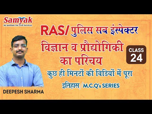 विज्ञान व प्रौद्योगिकी का परिचय | Science & Technology by Deepesh Sharma Sir | RAS/PSI