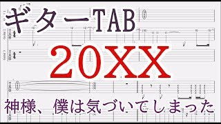 20XX【ギターTAB譜】神様、僕は気づいてしまった/20XX guitar tab Kami-sama, I have noticed